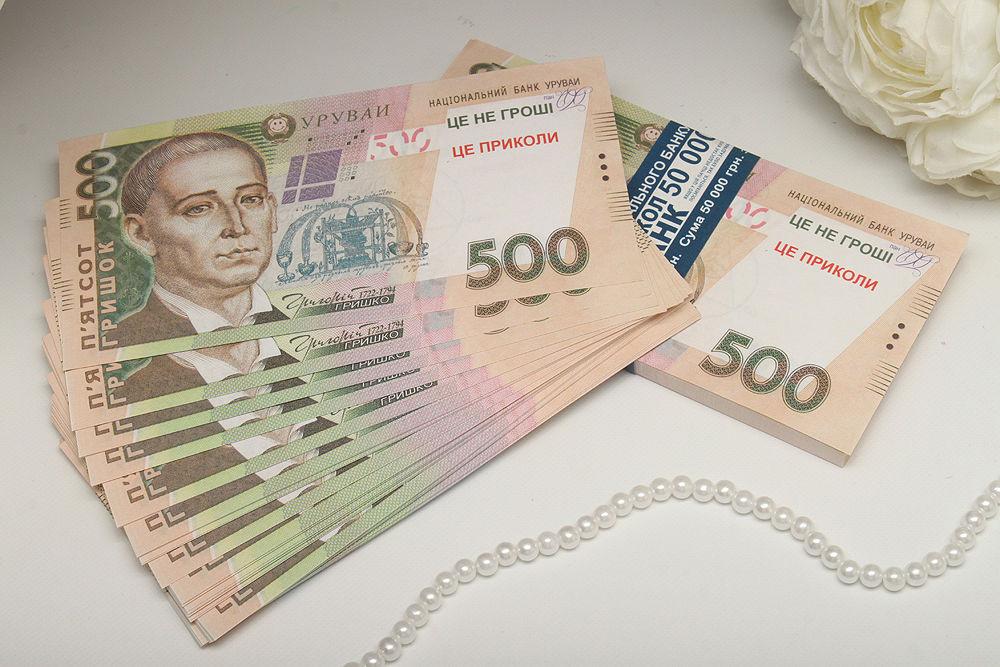 Сувенирные деньги на свадьбу 500 гривен