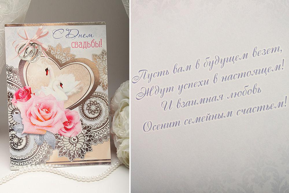 Листівки на весілля. Купити в Києві з доставкою по Україні  c4bf17bc68a35
