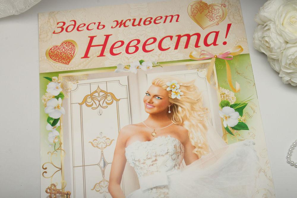 Набор для выкупа Здесь живет невеста
